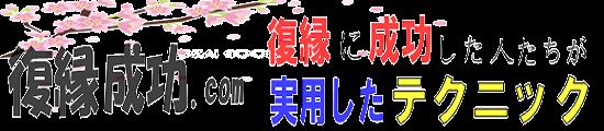 復縁成功.com